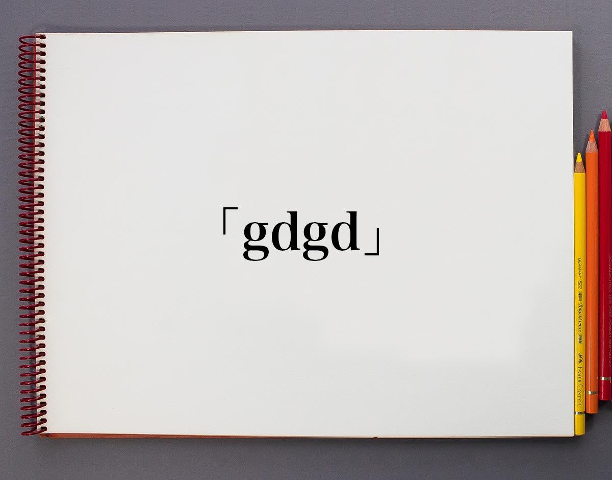 「gdgd」とは?