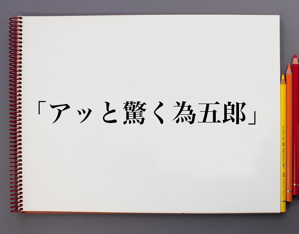 「アッと驚く為五郎」とは?