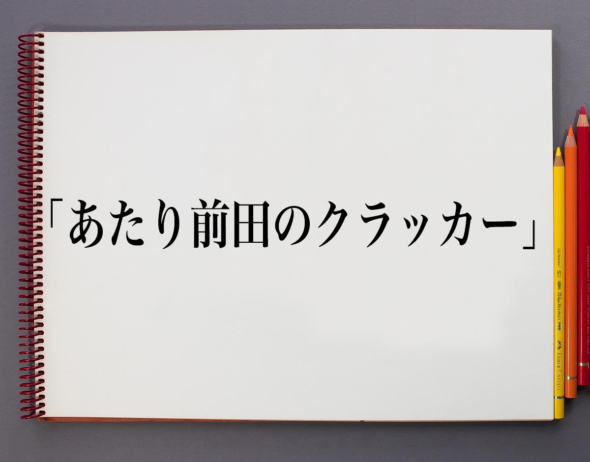 「あたり前田のクラッカー」とは?