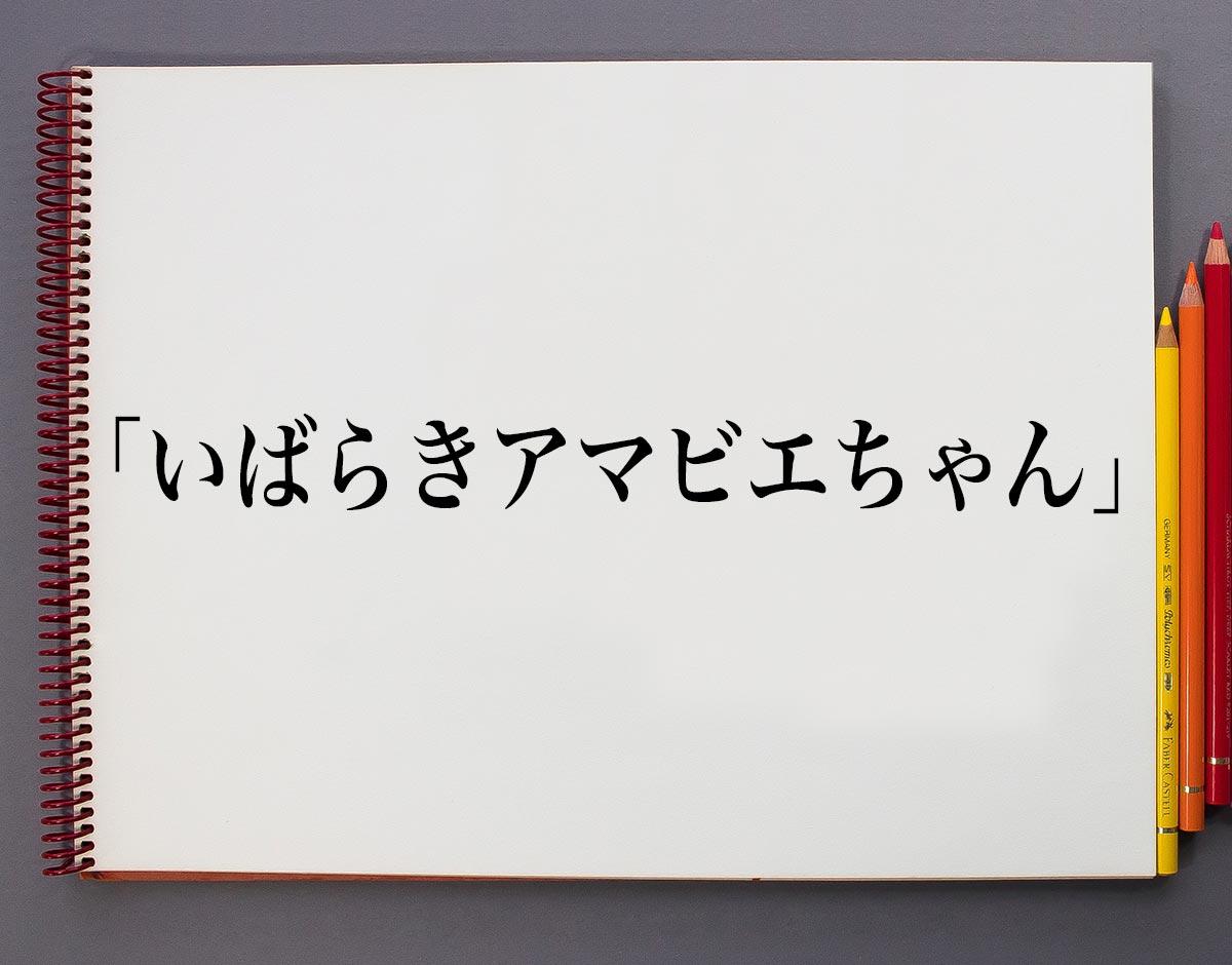 「いばらきアマビエちゃん」とは?