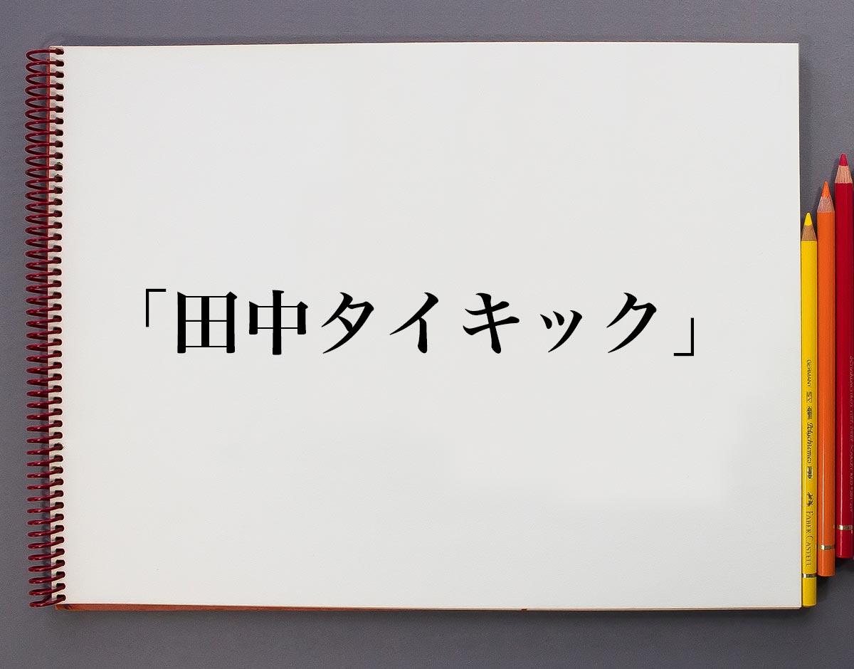 「田中タイキック」とは?