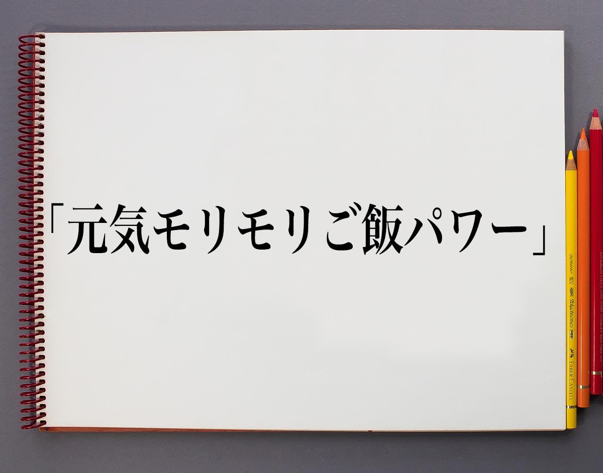 「元気モリモリご飯パワー」とは?