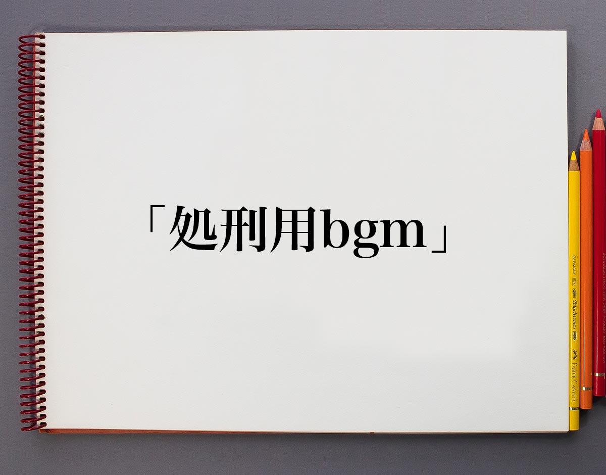 「処刑用bgm」とは?