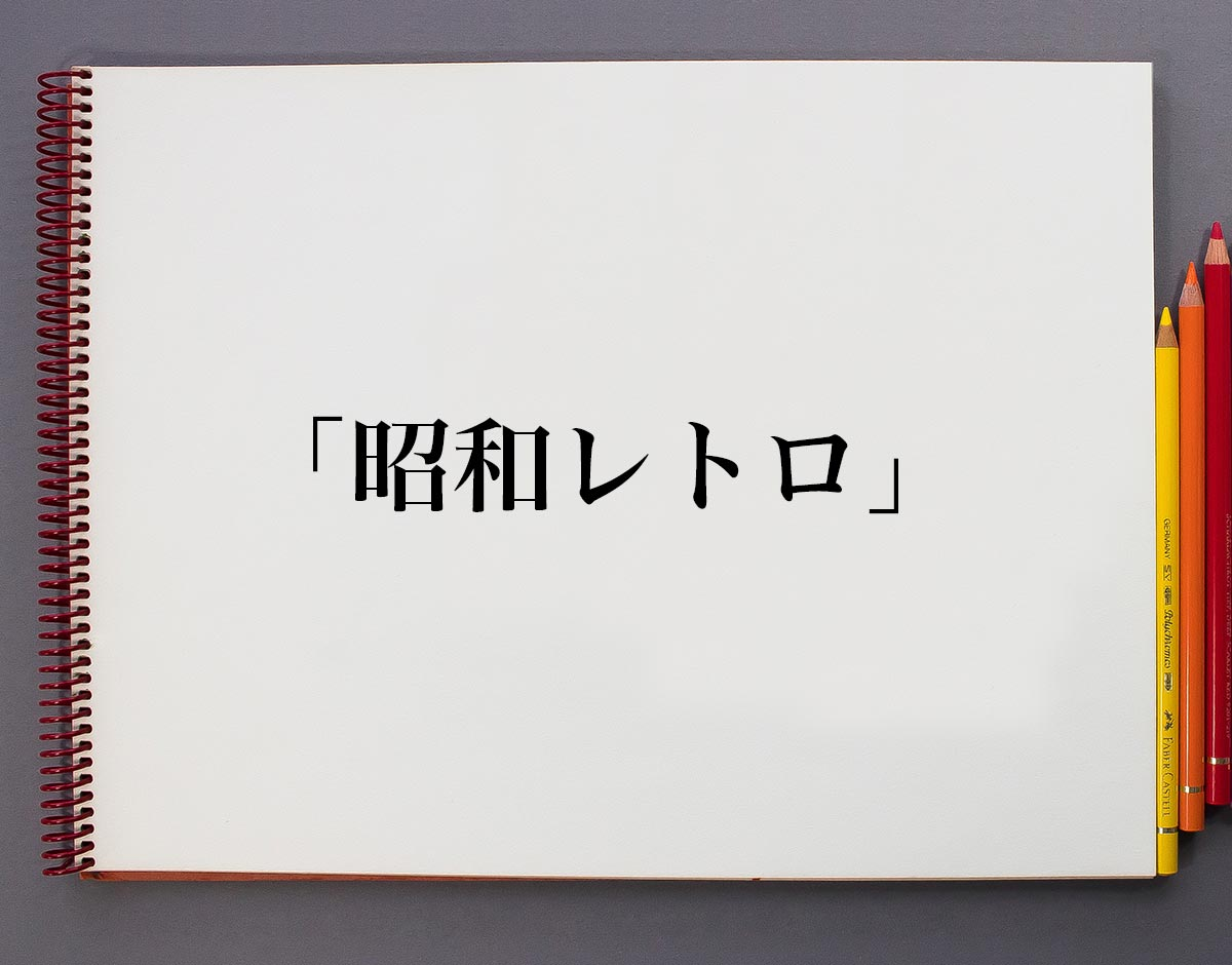 「昭和レトロ」とは?