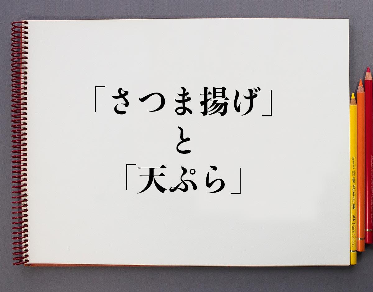 「さつま揚げ」と「天ぷら」の違いとは?