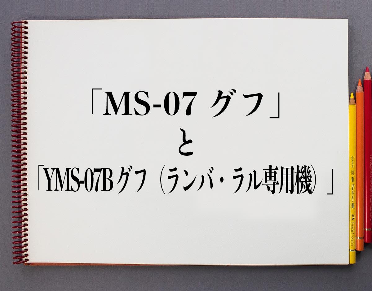 「MS-07 グフ」と「YMS-07B グフ(ランバ・ラル専用機)」の違いとは?