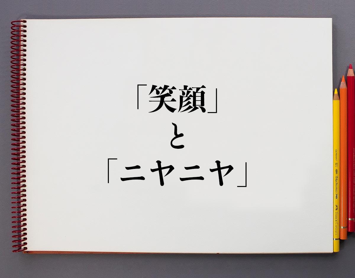 「笑顔」と「ニヤニヤ」の違いとは?