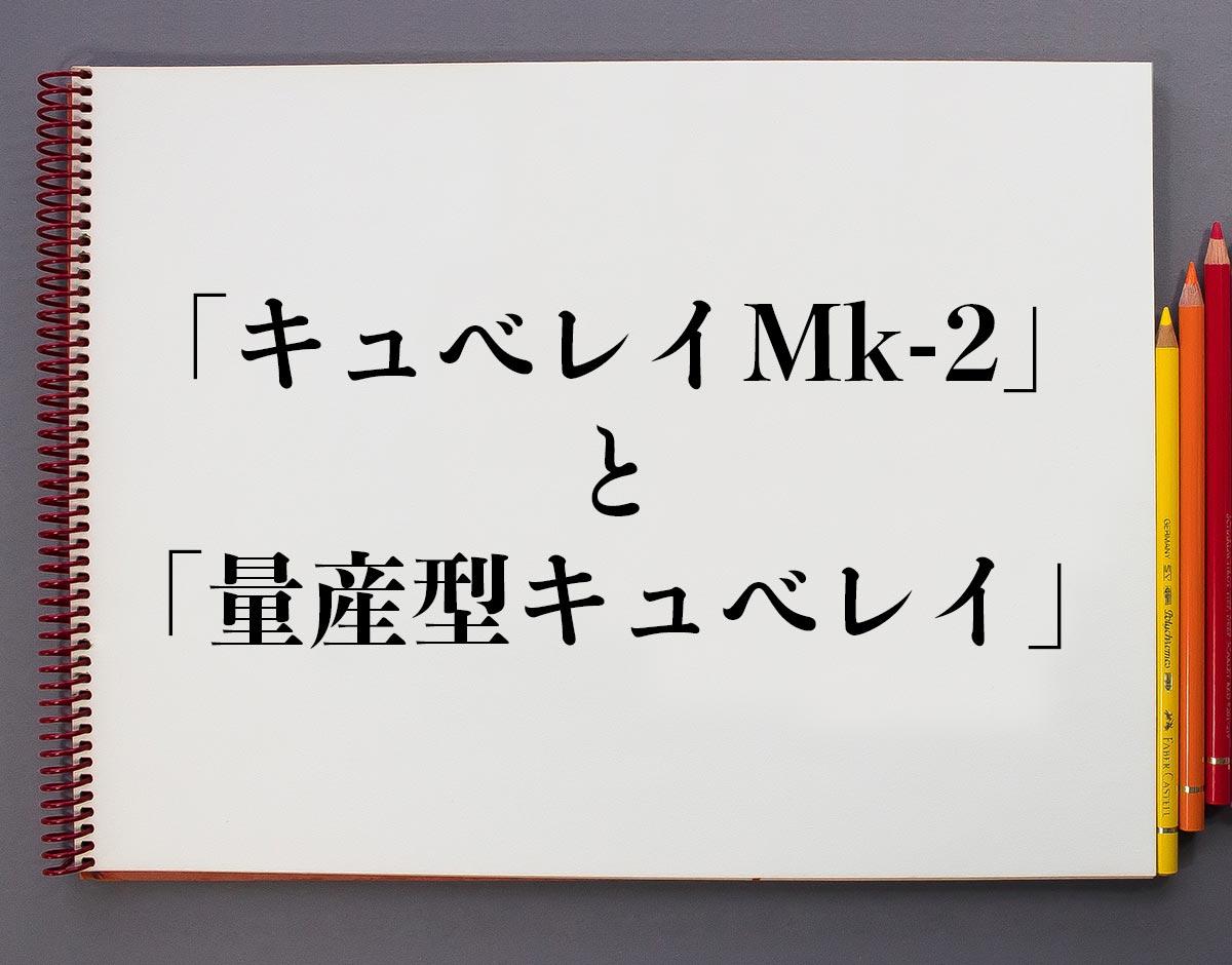「キュベレイMk-2」と「量産型キュベレイ」の違いとは?