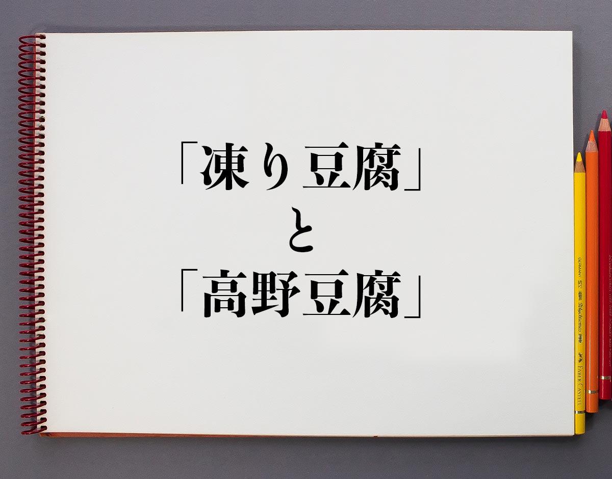 「凍り豆腐」と「高野豆腐」の違いとは?