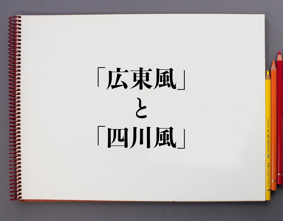 「広東風」と「四川風」の違いとは?